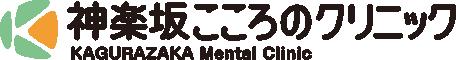 神楽坂こころのクリニックのロゴ